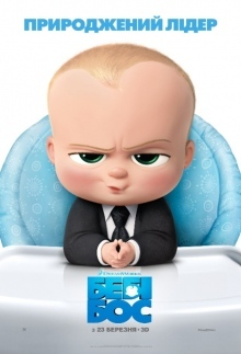Бэби Босс / The Boss Baby