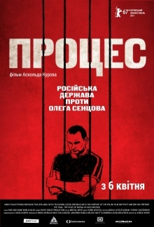 Процесс / The Trial: The State of Russia vs Oleg Sentsov